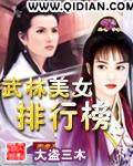 武林美女排行榜封面