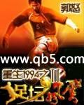 重生1994之足坛风云Ⅱ封面