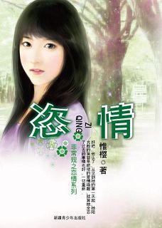 恣情(非常规之恋情系列)封面
