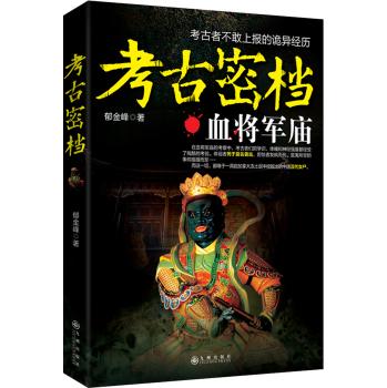 考古密档:血将军庙
