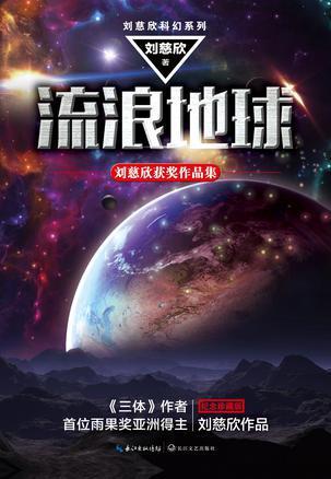 刘慈欣中短篇小说全集封面