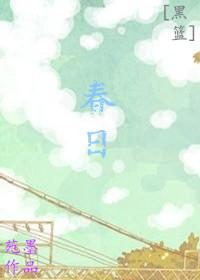 (黑篮同人)[黑篮]春日封面