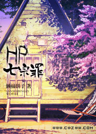 (HP同人)[HP]七宗罪封面