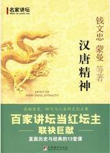 汉唐精神:直面历史与经典的13堂课封面