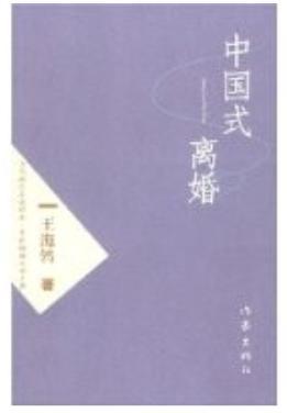中国式离婚封面