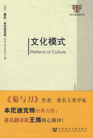 文化模式封面