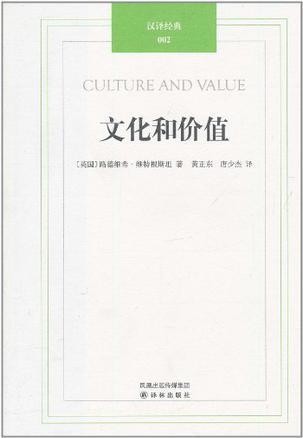 文化和价值[英]路德维希·维特根斯坦-译者:黄正东-唐少杰封面