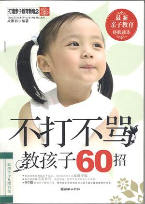 不打不骂教孩子60招(节选)